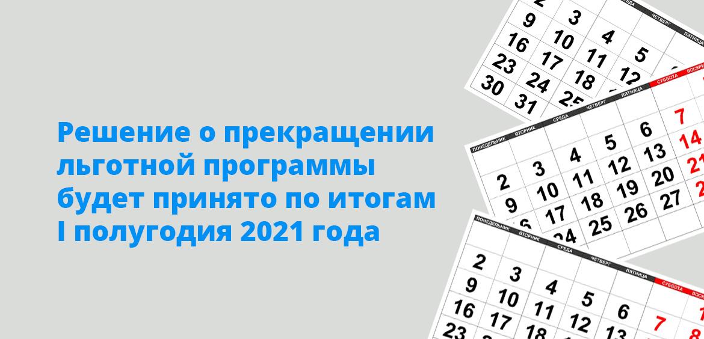 Решение о прекращении льготной программы будет принято по итогам I полугодия 2021 года