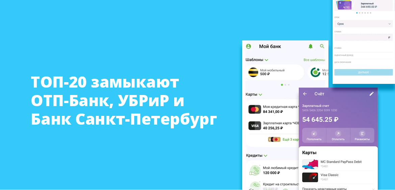 ТОП-20 замыкают ОТП-Банк, УБРиР и Банк Санкт-Петербург