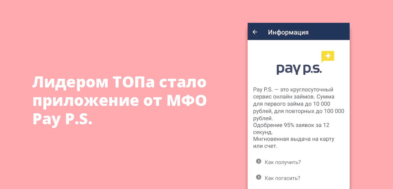 Лидером ТОПа стало приложение от МФО Pay P.S.