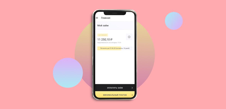 Лучшие мобильные приложения МФО начала 2021 года