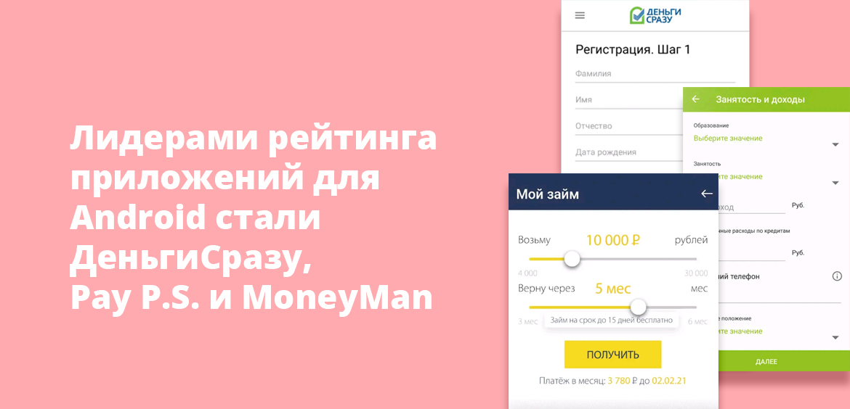Лидерами рейтинга приложений для Android стали ДеньгиСразу, Pay P.S. и MoneyMan