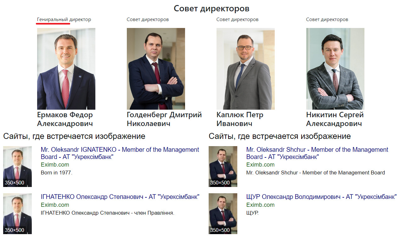Совет директоров лжебанка СПБ Евро Транзит Банк