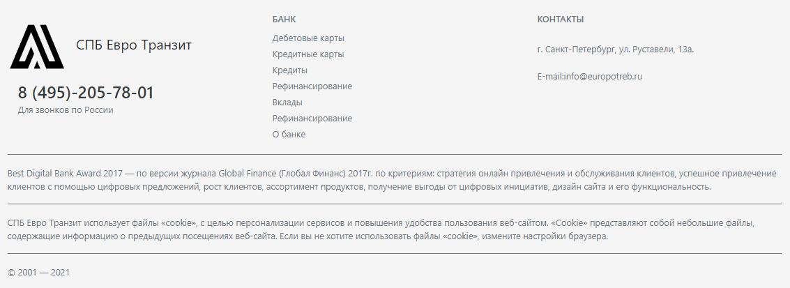 Главная страница лжебанка СПБ Евро Транзит Банк