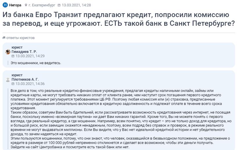 Отзывы о лжебанке СПБ Евро Транзит Банк