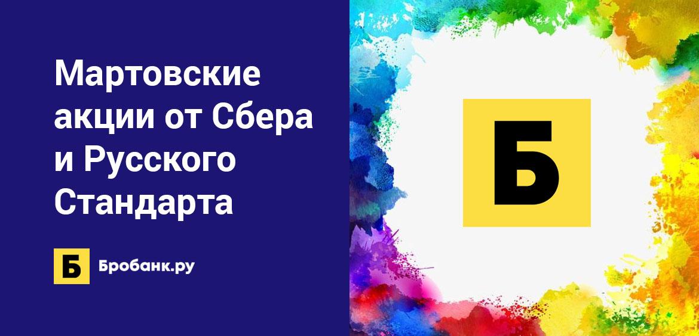 Мартовские акции от Сбера и Русского Стандарта