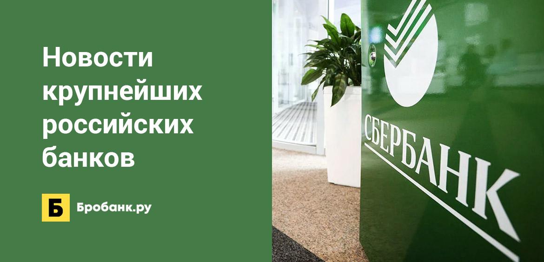 Новости крупнейших российских банков