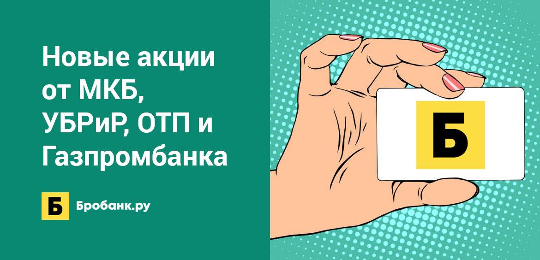 Новые акции от МКБ, УБРиР, ОТП и Газпромбанка