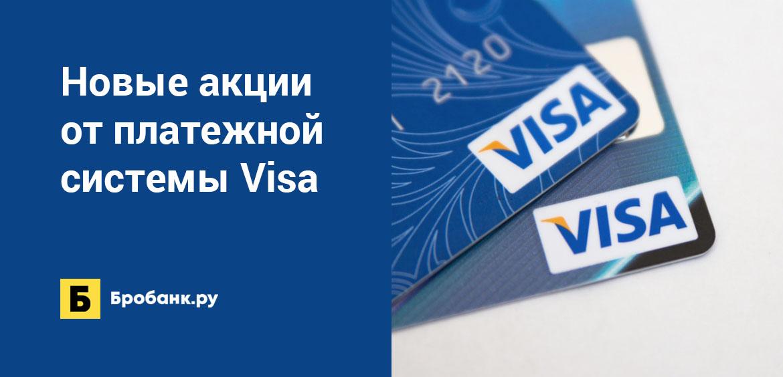 Новые акции от платежной системы Visa