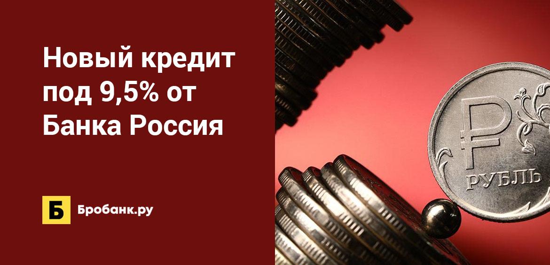 Новый кредит под 9,5% от Банка Россия