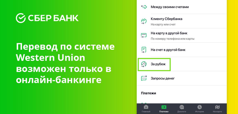 Перевод по системе Western Union возможен только в онлайн-банкинге