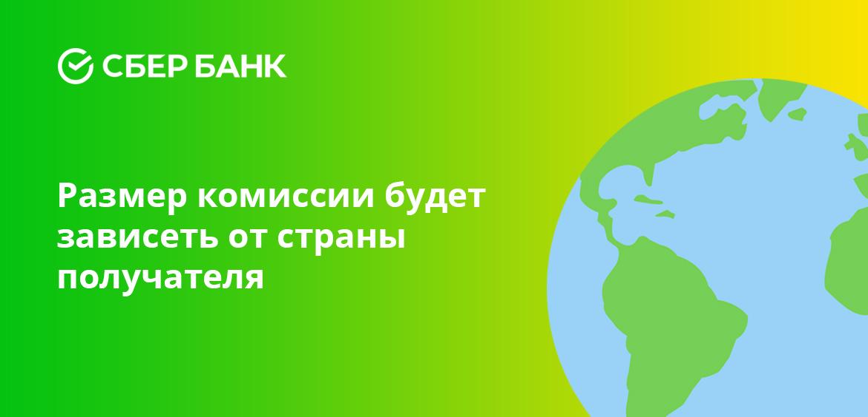 Размер комиссии будет зависеть от страны получателя