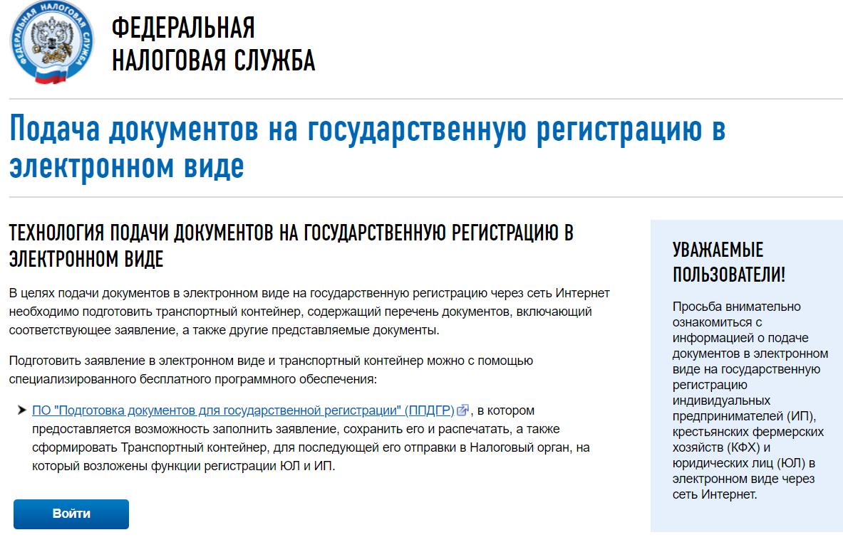 подача документов на закрытие ип онлайн
