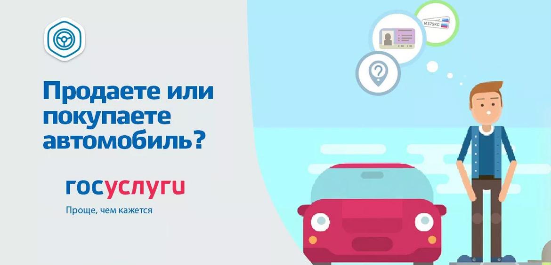 На Госуслугах можно будет покупать и продавать подержанные автомобили