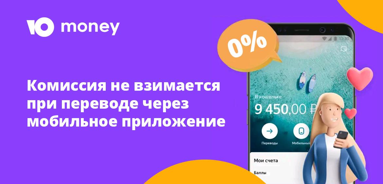 Комиссия не взимается при переводе через мобильное приложение