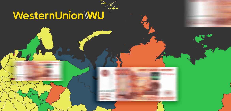 Работает ли Вестерн Юнион в России сейчас