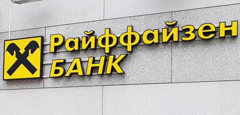 Райффайзенбанк: получите кредит до 2 миллионов рублей без справок