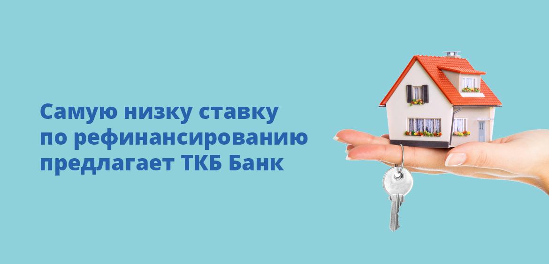 Самую низкую ставку по рефинансированию предлагает ТКБ Банк
