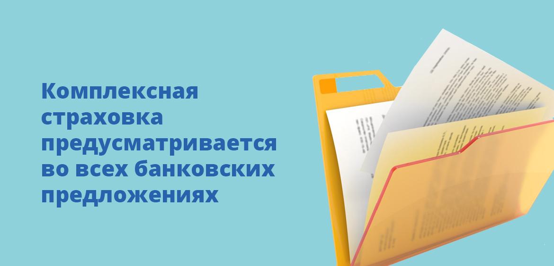 Комплексная страховка предусматривается во всех банковских предложениях