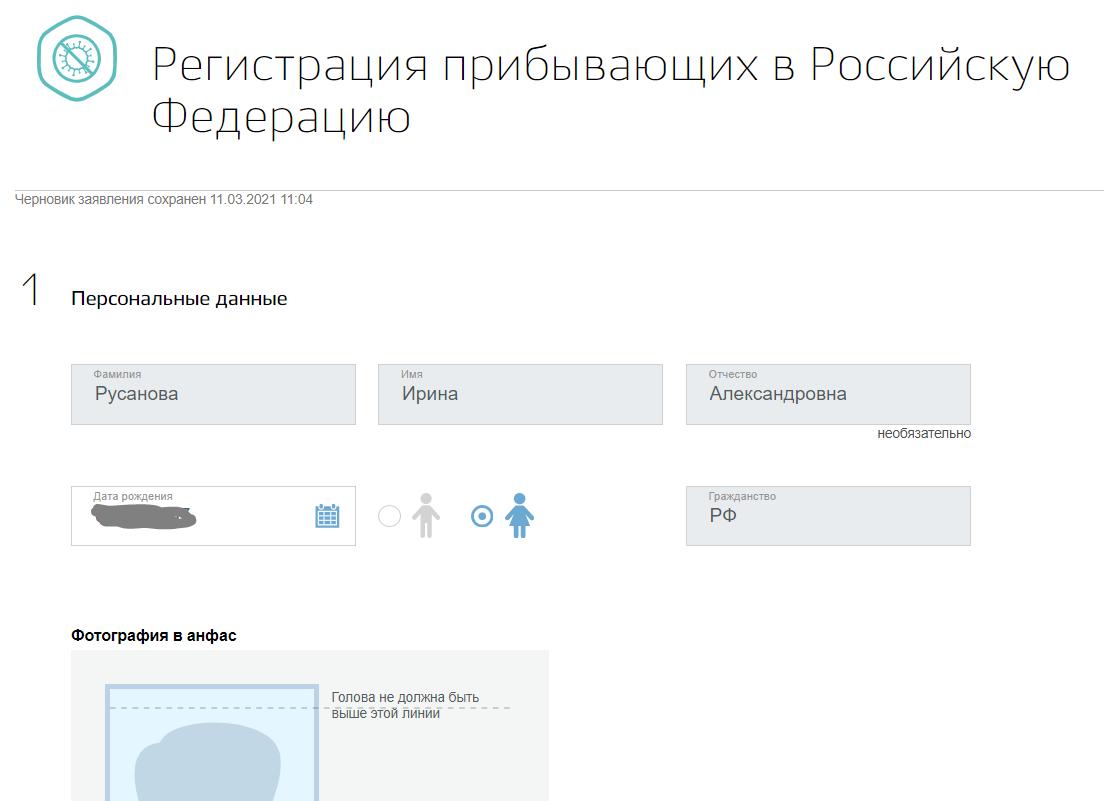 регистрация пребывающего в российскую федерацию