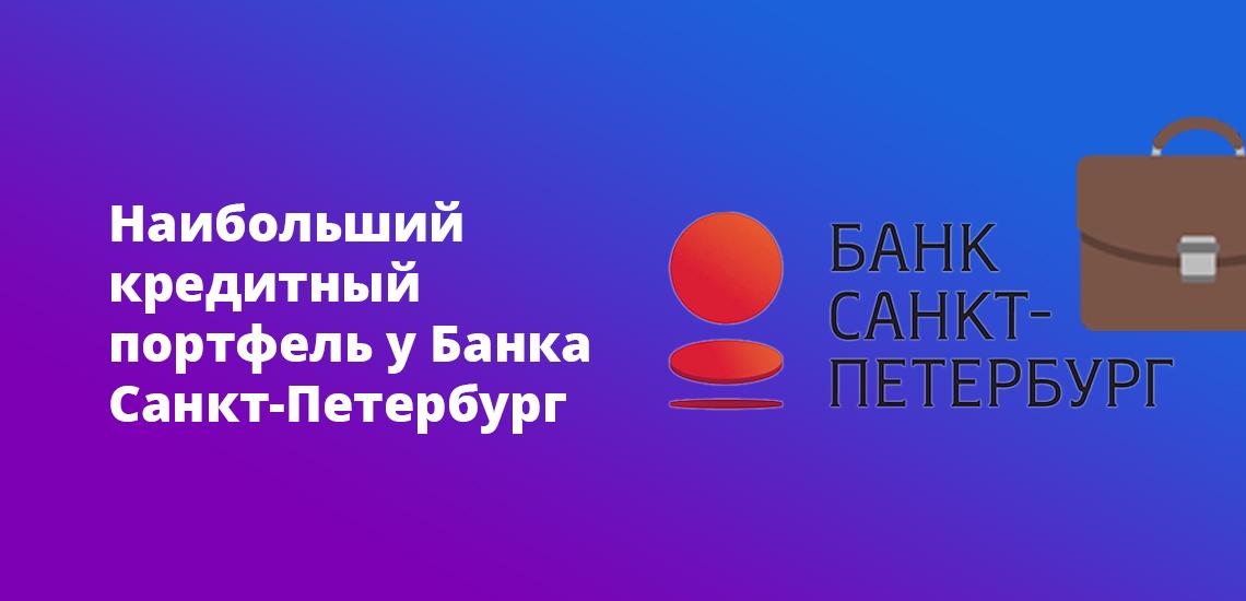 Наибольший кредитный портфель у Банка Санкт-Петербург