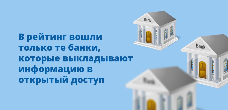 В рейтинг вошли только те банки, которые выкладывают информацию в открытый доступ