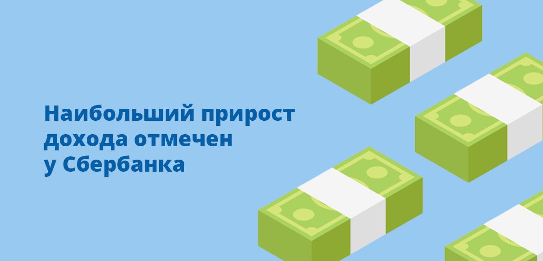 Наибольший прирост дохода отмечен у Сбербанка