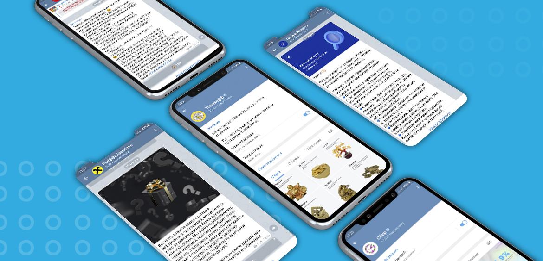 Самые популярные банки в Telegram начала 2021 года