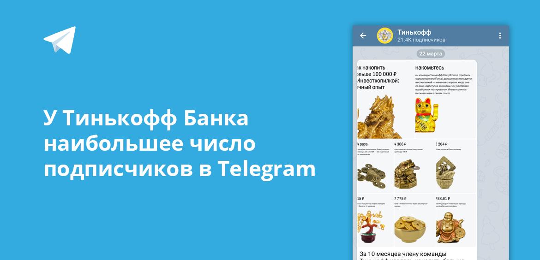 У Тинькофф Банка наибольшее число подписчиков в Telegram