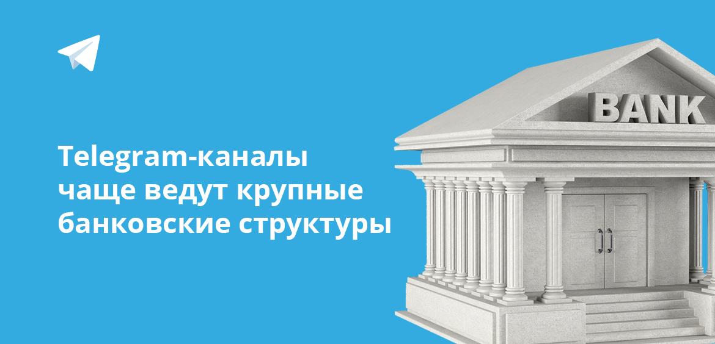 Telegram-каналы чаще ведут крупные банковские структуры