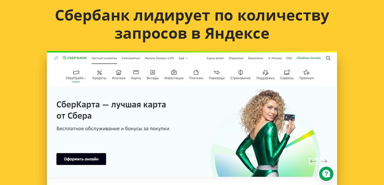 Сбербанк лидирует по количеству запросов в Яндексе