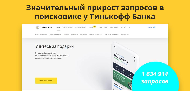 Значительный прирост запросов в поисковике у Тинькофф Банка