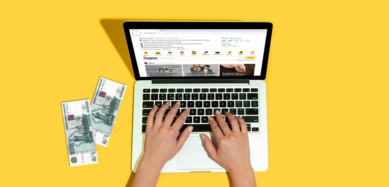 Самые популярные в Яндекс МФО I квартала 2021 года