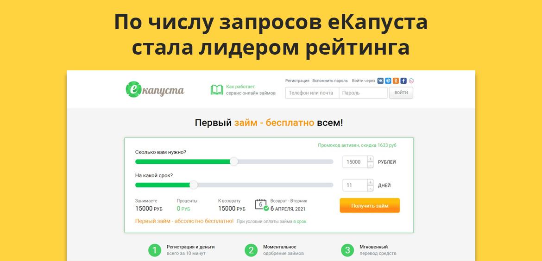 По числу запросов еКапуста стала лидером рейтинга