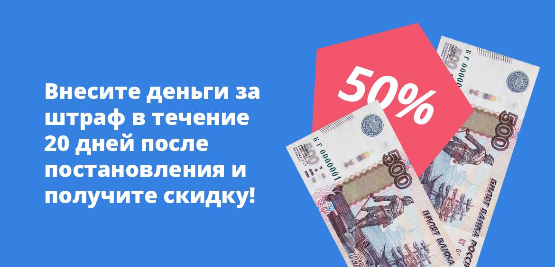 Внесите деньги за штраф в течение 20 дней после постановления и получите скидку
