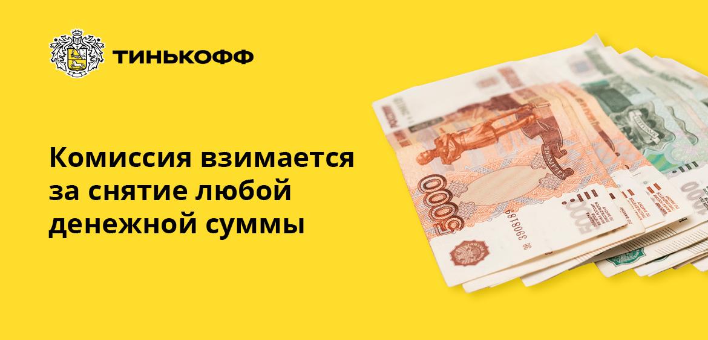 Комиссия взимается за снятие любой денежной суммы