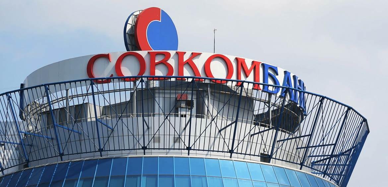 Совкомбанк намерен купить банк Восточный