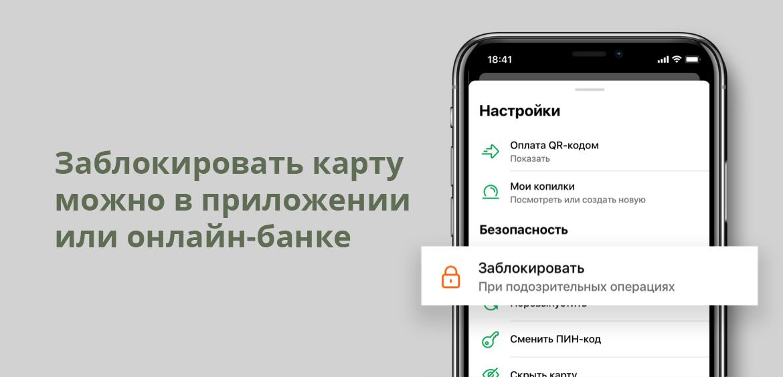 Заблокировать карту можно в приложении или онлайн-банке