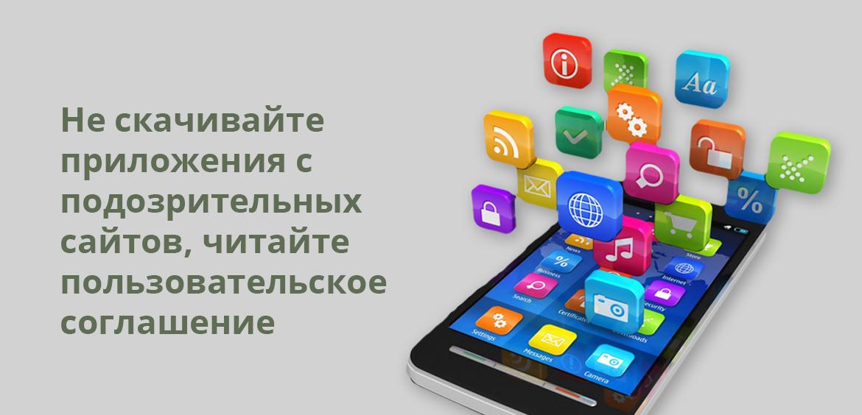 Не скачивайте приложения с подозрительных сайтов, читайте пользовательское соглашение