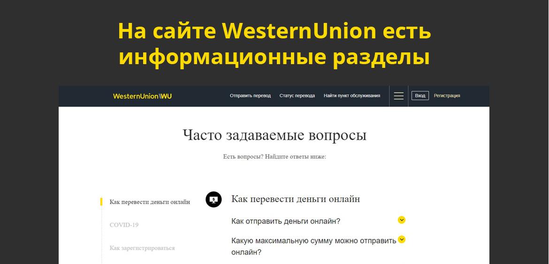 На сайте WesternUnion есть информационные разделы
