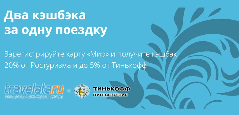 Тинькофф предлагает двойной кешбэк за туры по России