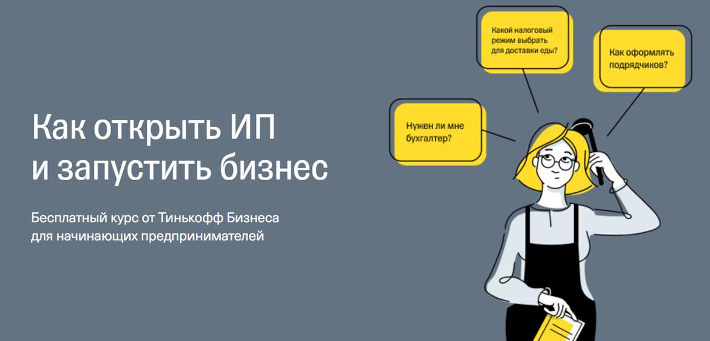 Новые сервисы для клиентов Тинькофф