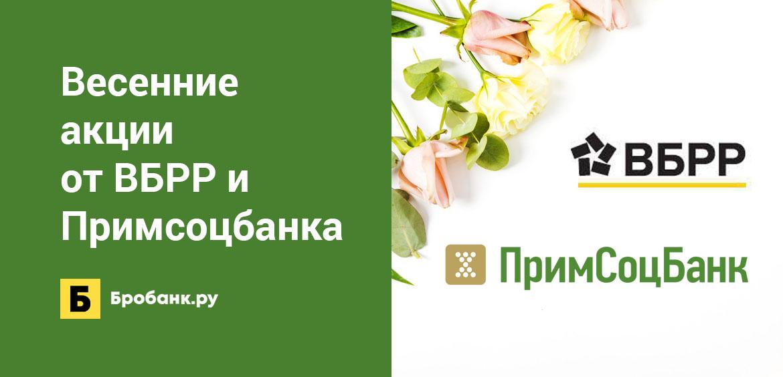 Весенние акции от ВБРР и Примсоцбанка