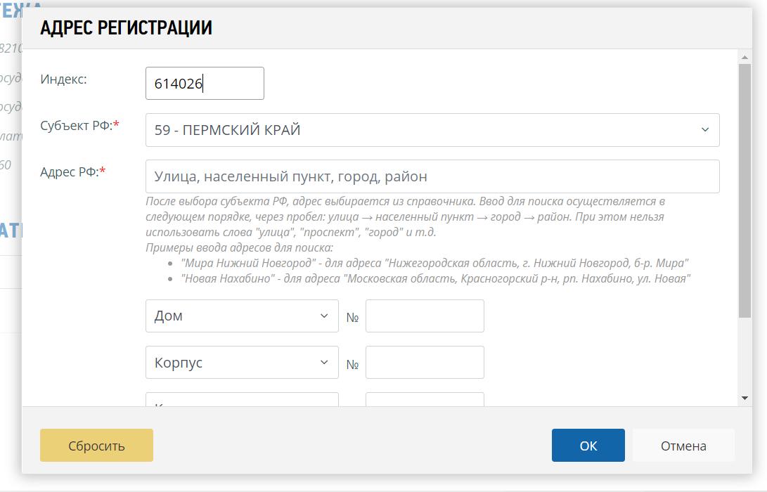внести адрес регистрации плательщика