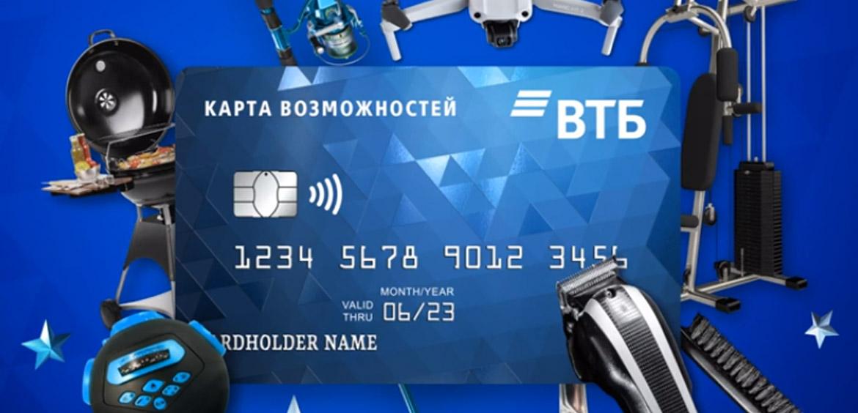 ВТБ: оформляйте кредитные карты еще проще