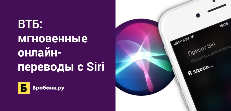ВТБ: мгновенные онлайн-переводы с Siri
