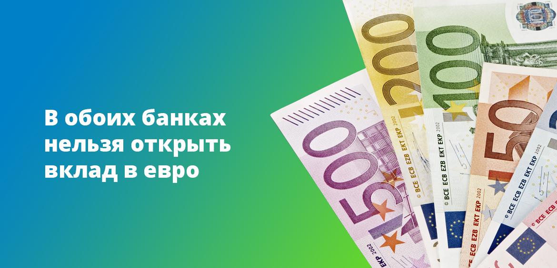 В обоих банках нельзя открыть вклад в евро