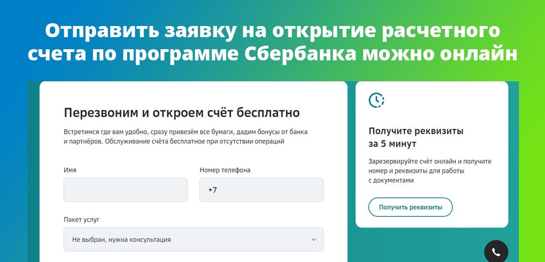 Отправить заявку на открытие расчетного счета по программе Сбербанка можно онлайн