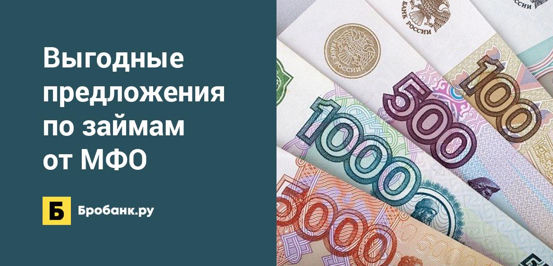 Выгодные предложения по займам от МФО