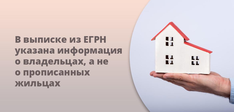 В выписке ЕГРН указана информация о владельцах, а не о прописанных жильцах