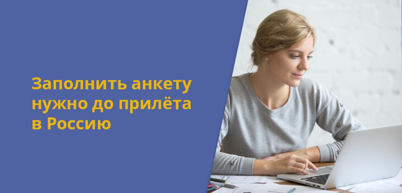 Заполнить анкету нужно до прилёта в Россию